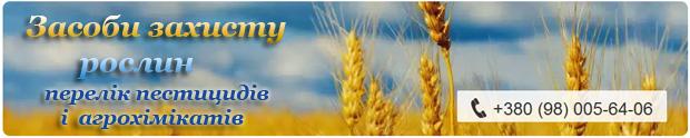 Засоби захисту рослин. Великий перелік гербіцидів з доставкою