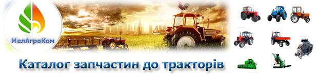 Каталог запчастин до тракторів та механізмів